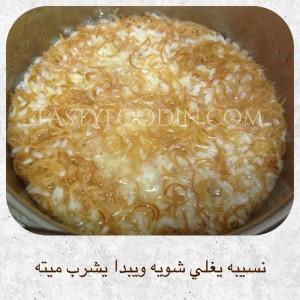 الرز يغلي ونوطي
