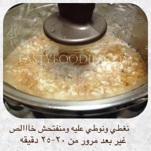 نغطي الرز