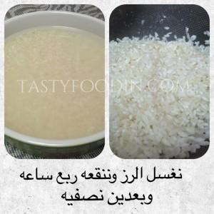 نغسل الرز ونصفيه