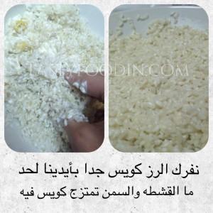 نفرك الرز بالسمن والقشطه والفلفل
