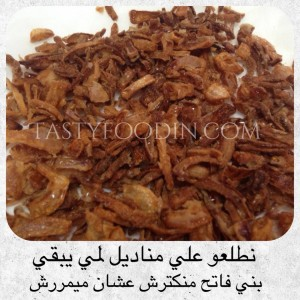 بني فاتح عشان ميمررش