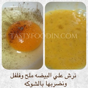 بيض ملح فلفل