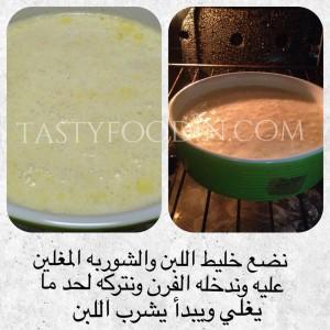 ندخلو الفرن علي حراره عاليه
