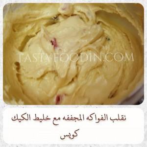 نقلب الفواكه المجففه مع خليط الكيك