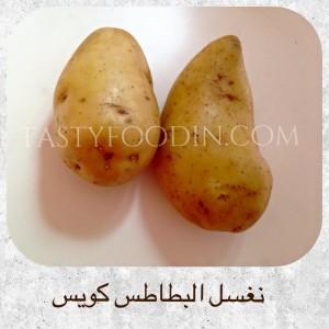 نغسل البطاطس