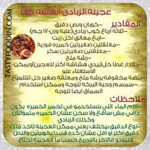 مقادير عجينه الزبادي الهشه