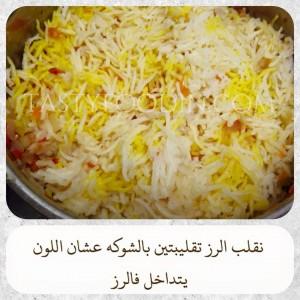 لون طعام اصفر ارز ملون