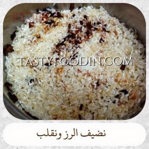 ارز مصري مغسول