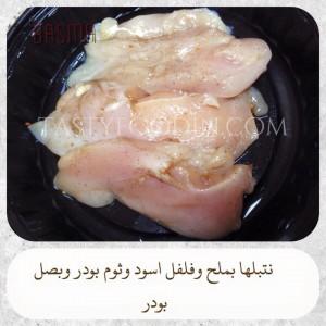 نتبل صدور الدجاج بملح وفلفل