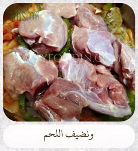 لحم موز عجل