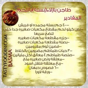 مقادير طاجن البسله البازلاء