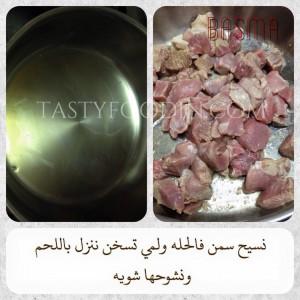 نشوه اللحم سمن