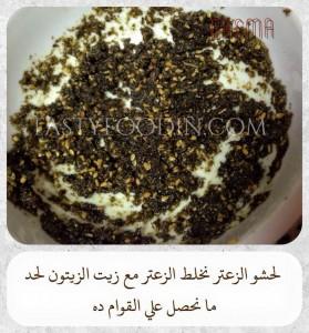 حشو الزعتر